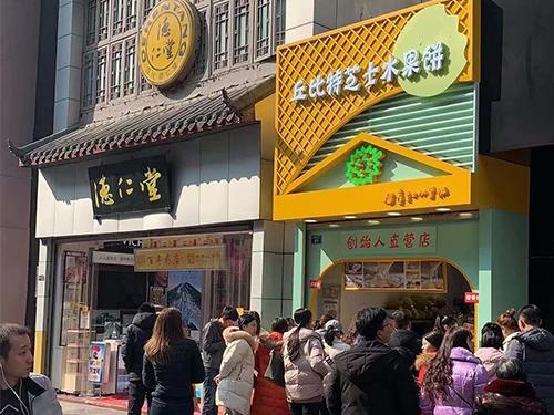 网红水果饼门店
