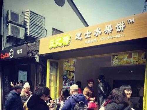 芝士水果饼网红店