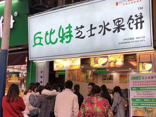 水果芝士饼门店