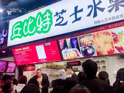 重庆网红水果芝士门店