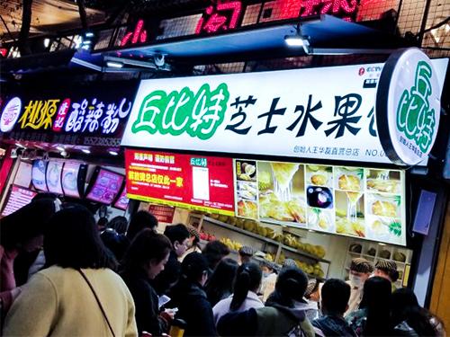 水榴莲芝士水果饼门店